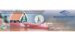 Спільна програма компанії РЕТРА та УКРГАЗБАНКУ