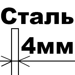 4 мм+1600 грн.