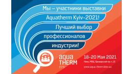 Ми є учасником виставки АКВА-ТЕРМ КИЇВ 2021