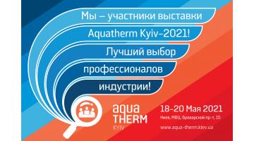 Виставка Акватерм 2020 в Києві переноситься на 18-20 серпня